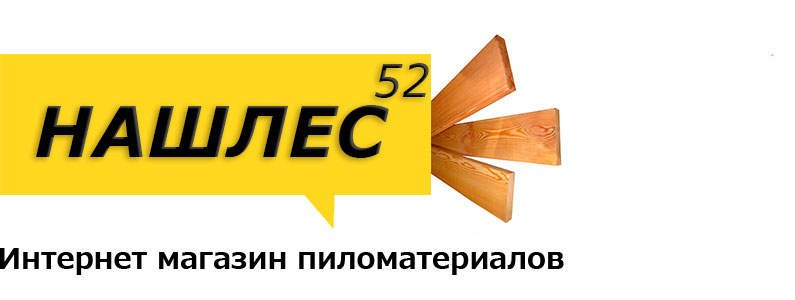 Интернет магазин пиломатериалов НашЛес52